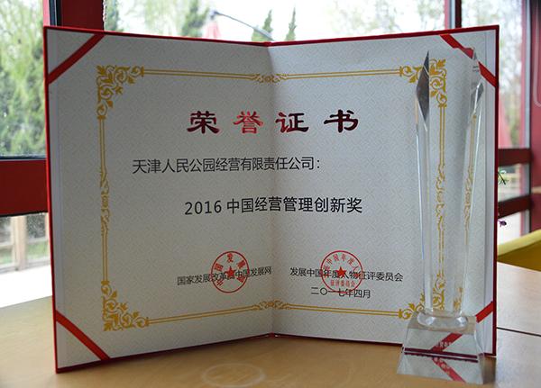 2016中国经营管理创新奖